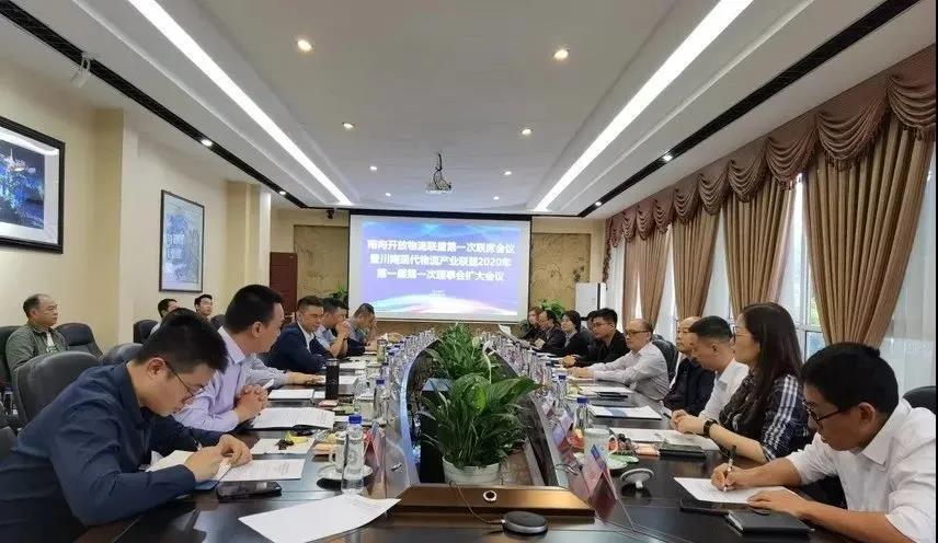 南向开放物流联盟第一次联席会议暨川南现代物流产业联盟理事会成功召开